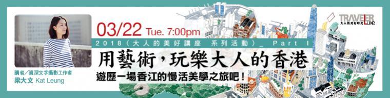 用藝術 ‧ 玩樂大人的香港